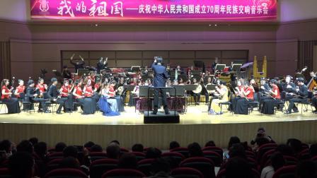 民族管弦乐【我的祖国】指挥:索 帅哈尔滨音乐学院青年民族乐团