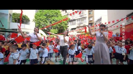 柳州市文化系统幼儿园《我和我的祖国》