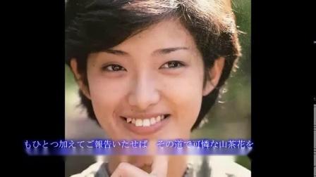 山口百恵-言はぬが花(花言巧语)