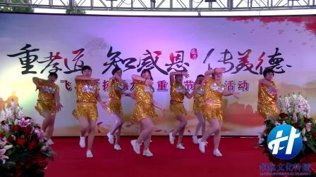 飞马文扬村九九重阳节舞蹈2019.10.7