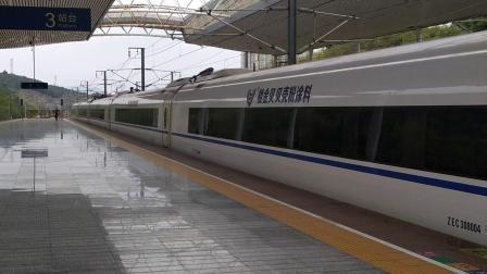 G6034(深圳北—岳阳东)本务广铁长沙段,搭载CRH3C型车底,韶关站3站台发车