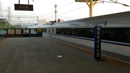 G6340(珠海—梅州西)本务广铁广九段,搭载CRH380B统型重联车底,中山站4站台进站