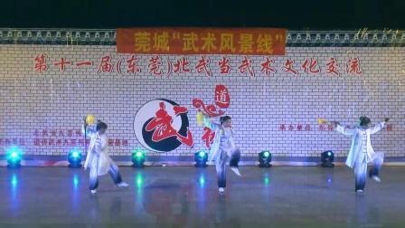 4.武术:五行剑 表演单位:东莞武当北派武术团