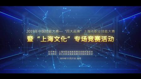 一技之长 能动天下  2019 职业技能大赛四大品牌上海市职业技能大赛