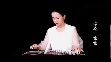 【古筝】露露演奏《潇洒走一回-伴奏版》(古舍坊)