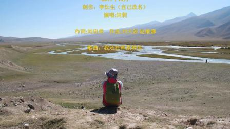 我还在草原等你--巴音布鲁克和静县