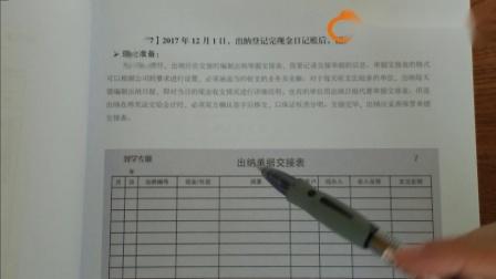 沈阳会计培训_账策会计《出纳实操情景7》移交日常工作单据