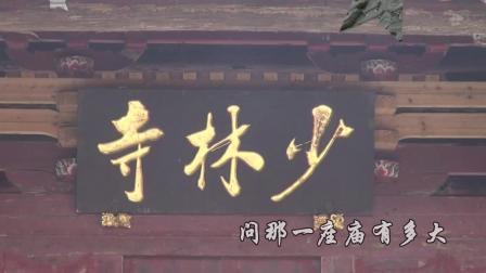 《泉州南少林寺》韩小梅、文平摄制