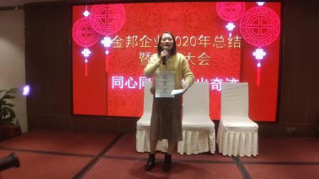 金邦企业2020工作总结表彰暨新年文艺汇演大会