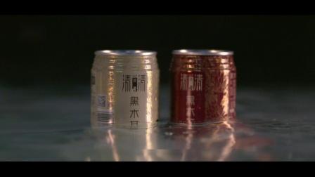 清一清木耳发酵汁宣传片