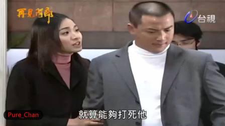 《再见阿郎》(原音版)源郎当众羞辱宗胜,陈凤见状大惊失色