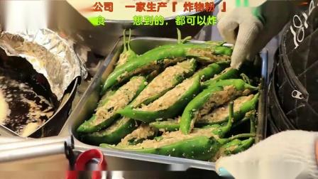 台湾小吃炸物专卖店  1