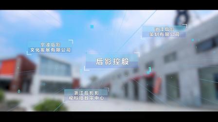 后影控股形象宣传片 宁波视频拍摄广告制作