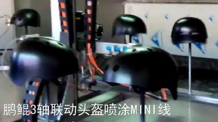 珠三角那里有头盔厂 做头盔需要什么设备 头盔生产线需要什么设备