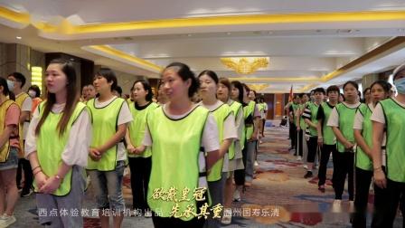 【西点军拓】2020温州国寿乐清支公司组经理养成培训班