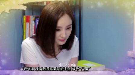《亲爱的翻译官》杨幂黄轩恋爱正好·迅音