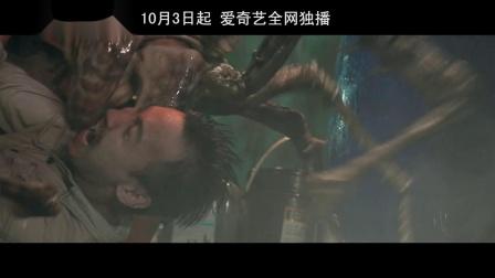 台湾怪兽灾难片《怒海狂蛛》定档版预告