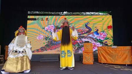 豫剧《大明圣君》河南省豫西调豫剧院风度翩翩爱你们摄于柳河镇陈庄村