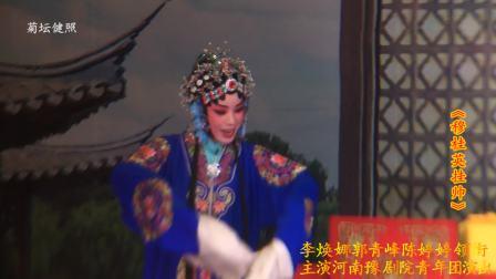 李焕娜郭青峰陈婷婷领衔主演《穆桂英挂帅》河南豫剧院青年团演出