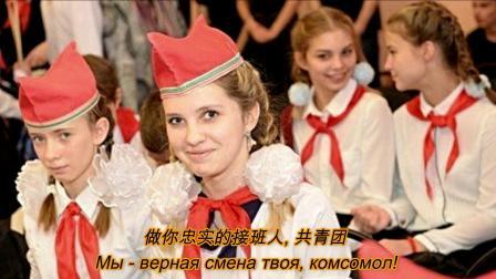 我们是你忠实的接班人, 共青团-苏联少先队歌曲