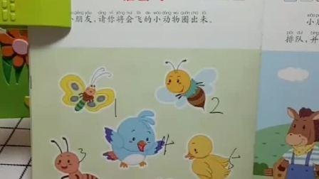 图上的小动物哪些会飞呢,给它们都标注上数字,你们认为哪些会飞呢
