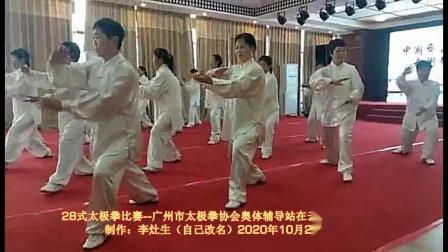 28式太极拳比赛--广州市太极拳协会奥体辅导站在云南西双版纳