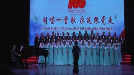 《唱支山歌给党听》友谊路街寿园里社区心语合唱队演唱2021.4.20