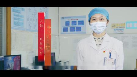 乌当区人民医院党建专题宣传片