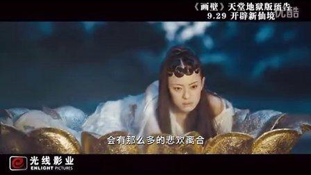 《画壁》曝天堂地狱版预告 众仙女恶斗CGI怪兽