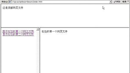 张孝祥-JavaScript02-02