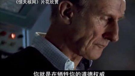 【看大片】惊天核网 The Sum of All Fears (2002)中文预告