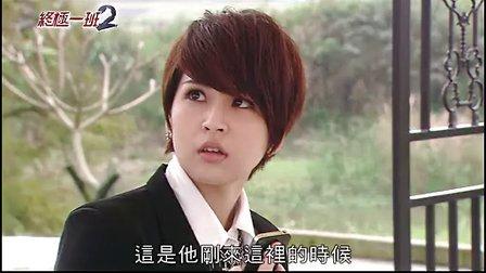【AE】终极一班2 16 汪东城 曾沛慈 明杰