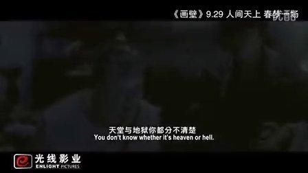 《画壁》曝决战全景预告片 人仙奇情终极PK