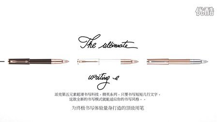 Parker 派克笔125周年 Words For The Future