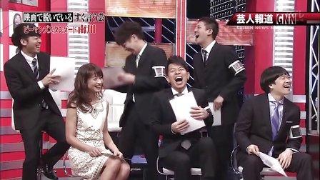 芸人報道【GNN】 - 13.02.04