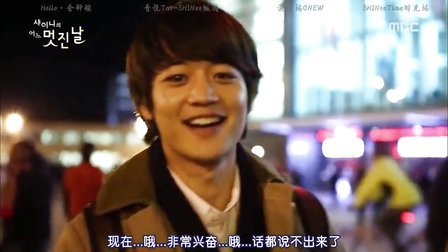 【四站联合】130209 SHINee Vacation 精效中字[KR_CN]