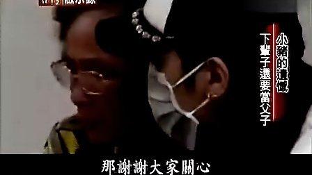 台湾启示录100815 罗志祥