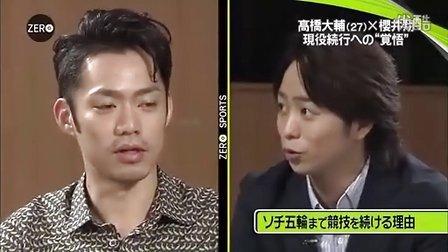 Daisuke Takahashi interview w Sho Sakurai English subtitles