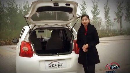 《车闻天下》236期微型车推荐:奔奔MINI与奥拓
