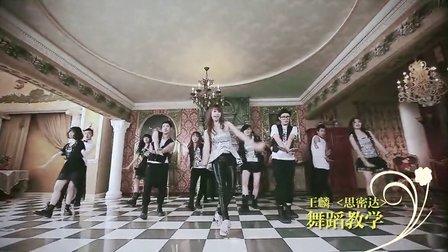 王麟-思密达 舞蹈版