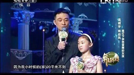 姚启凤—路灯下的芭蕾小女孩,努力奋斗梦想变身舞蹈家