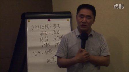 赢在药店--《皮肤科疾病联合用药及关联销售》片段 主讲:韩丽军老师