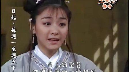 土地公傳奇_雙龍奪珠(06)