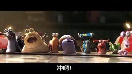 《极速蜗牛》即将上映宣传片连发