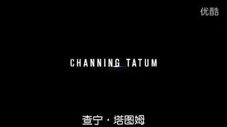 《惊天危机》中文预告 塔图姆孤胆拯救美国