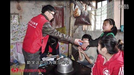 贵州民间助学促进会宣传片