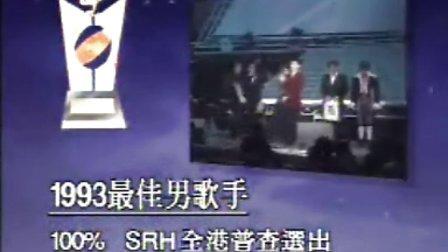 四大天王之1993年香港十大中文金曲颁奖典礼完整版B