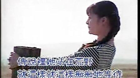 《望夫崖》MV-高胜美《望夫崖》