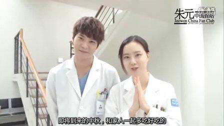 [朱元中国首站]《Good Doctor 》拍摄花絮——中秋节祝福