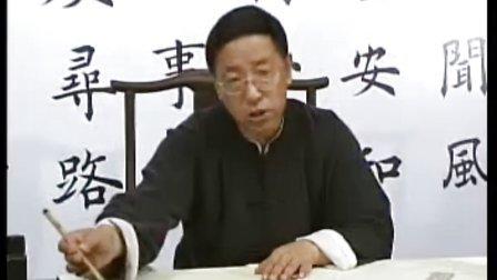 田蕴章书法讲座 诗对书法的影响